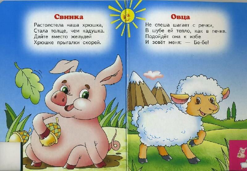 стихи с картинками про животных доставкой фасадный