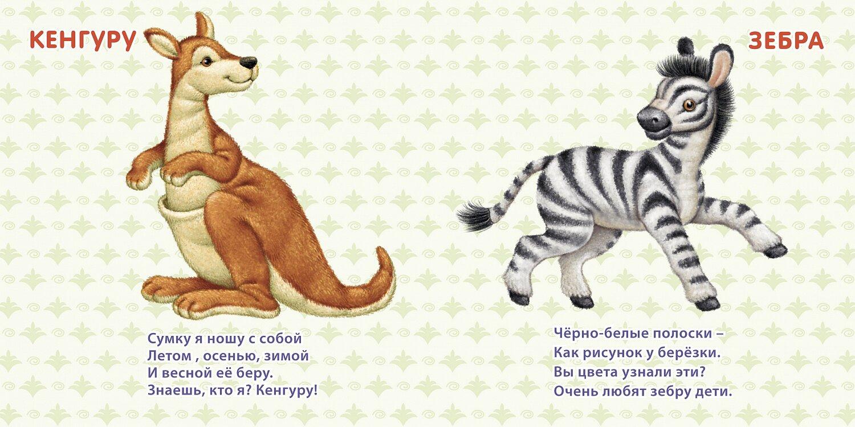небольшая собачка стихи с картинками про животных собак, фото