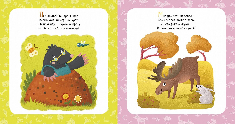 Детские стихи о животных в картинках