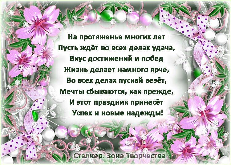 Поздравление стихи пожелания